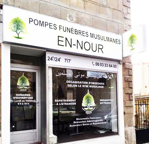 pompes fun bres musulmanes en nour paris 94 et montreuil en seine saint denis 93. Black Bedroom Furniture Sets. Home Design Ideas